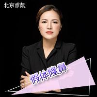 鼻部整形隆鼻北京雅靓美容诊所张春彦优惠手术的封面