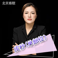 美肤祛斑雀斑北京雅靓美容诊所张春彦优惠手术的封面