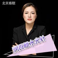 水光针水光针注射玻尿酸北京雅靓美容诊所张春彦优惠手术的封面