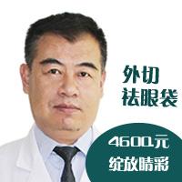 眼部整形祛眼袋西安华仁医院美容科窦玺优惠手术的封面