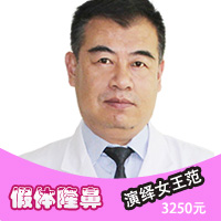 鼻部整形隆鼻西安华仁医院美容科窦玺优惠手术的封面