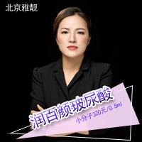 玻尿酸润百颜北京雅靓美容诊所张春彦优惠手术的封面