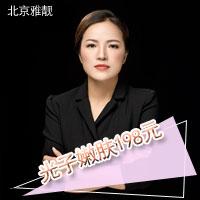 美白嫩肤光子嫩肤北京雅靓美容诊所张春彦优惠手术的封面