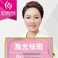 美肤祛斑雀斑广西南宁东方美容医院覃新月优惠手术的封面