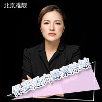 注射除皱保妥适(Botox)除皱北京雅靓美容诊所张春彦优惠手术的封面