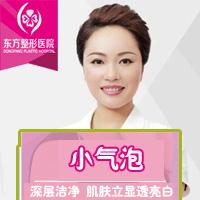 美白嫩肤水氧活肤广西南宁东方美容医院覃新月优惠手术的封面