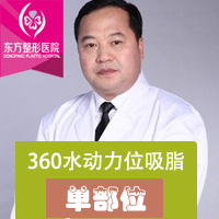 吸脂减肥腰腹部吸脂广西南宁东方美容医院刘和平优惠手术的封面