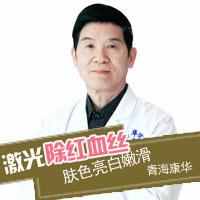 美肤祛斑红血丝青海康华整形医院时林月优惠手术的封面