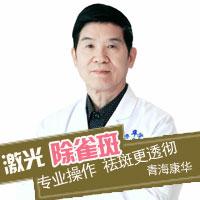 美肤祛斑雀斑青海康华整形医院时林月优惠手术的封面