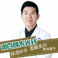 水光针水光针注射玻尿酸青海康华整形医院时林月优惠手术的封面
