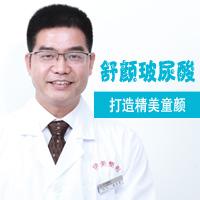 玻尿酸舒颜南宁伊美美容诊所凌宏量优惠手术的封面