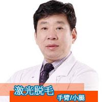激光脱毛手臂脱毛徐州矿务集团总医院姬瑜优惠手术的封面