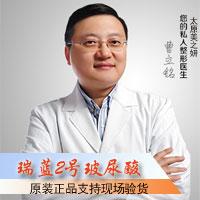 玻尿酸瑞蓝太原美之妍美容诊所曹立铭优惠手术的封面
