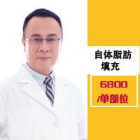 自体脂肪自体脂肪汕头华美美容医院贾洪仁优惠手术的封面