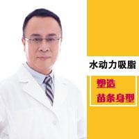 吸脂减肥手臂吸脂汕头华美美容医院贾洪仁优惠手术的封面
