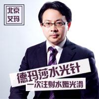 水光针水光针注射玻尿酸北京艾玛美容诊所丁小邦优惠手术的封面