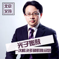 美白嫩肤光子嫩肤北京艾玛美容诊所丁小邦优惠手术的封面
