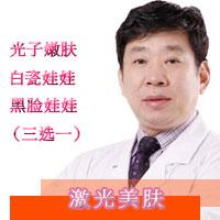美白嫩肤光子嫩肤徐州矿务集团总医院姬瑜优惠手术的封面