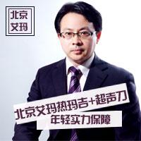北京艾玛热玛吉+超声刀 年轻实力保障(单次全面部)