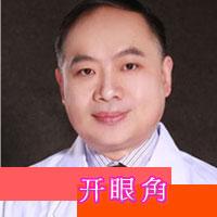 眼部整形开眼角徐州矿务集团总医院程洋优惠手术的封面