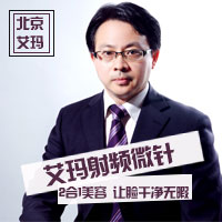 北京艾玛射频微针 2合1美容 让脸干净无暇