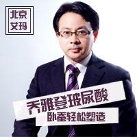 玻尿酸乔雅登北京艾玛美容诊所丁小邦优惠手术的封面
