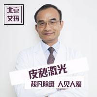 美肤祛斑雀斑北京艾玛美容诊所丁小邦优惠手术的封面