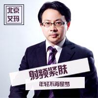 北京艾玛射频紧肤 年轻不再是梦