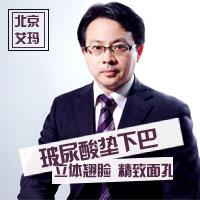 玻尿酸伊婉北京艾玛美容诊所丁小邦优惠手术的封面