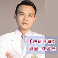 痘疤痘印痤疮海南整形医院林贤超优惠手术的封面