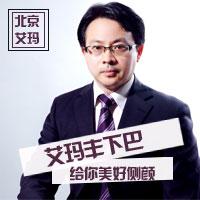 自体脂肪自体脂肪北京艾玛美容诊所丁小邦优惠手术的封面