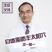 自体脂肪自体脂肪北京艾玛美容诊所韦元强优惠手术的封面