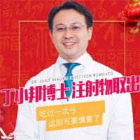 胸部整形隆胸注射材料取出北京艾玛美容诊所丁小邦优惠手术的封面