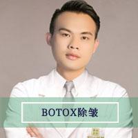 注射除皱保妥适(Botox)除皱海南整形医院林贤超优惠手术的封面