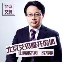 胸部整形隆胸北京艾玛美容诊所韦元强优惠手术的封面
