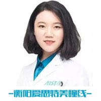 艺术纹绣纹眼线衡阳爱思特整形医院陶斯静优惠手术的封面
