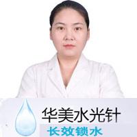 水光针水光针注射玻尿酸汕头华美美容医院杨善优惠手术的封面