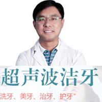 牙齿美白四环素牙汕头华美美容医院赵四海优惠手术的封面