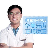 牙齿矫正地包天汕头华美美容医院赵四海优惠手术的封面