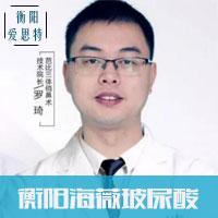 玻尿酸海薇衡阳爱思特整形医院罗琦优惠手术的封面