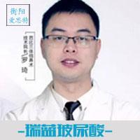 玻尿酸瑞蓝衡阳爱思特整形医院罗琦优惠手术的封面