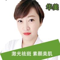 美肤祛斑雀斑汕头华美美容医院郭雨霏优惠手术的封面