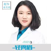 艺术纹绣纹眉衡阳爱思特整形医院陶斯静优惠手术的封面