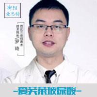 玻尿酸爱芙莱衡阳爱思特整形医院罗琦优惠手术的封面