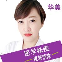 痘疤痘印痤疮汕头华美美容医院郭雨霏优惠手术的封面