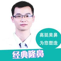 鼻部整形隆鼻南宁韩星美容门诊部李科优惠手术的封面