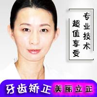 牙齿矫正天包地温州艺星美容医院蒋恒春优惠手术的封面