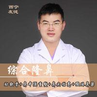 西宁友健综合隆鼻 肋软骨+鼻中隔重塑+鼻尖抬高+假体鼻梁