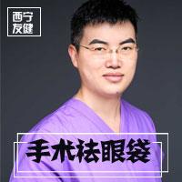"""西宁友健祛眼袋 """"袋""""走容颜烦恼 扫清倦容"""