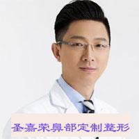 鼻部整形隆鼻北京圣嘉荣美容医院黄大勇优惠手术的封面